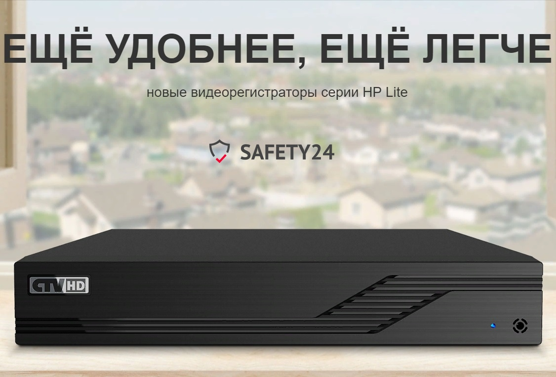 Видеорегистратор серии HP Lite
